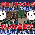 【たんぱんだのまちがいさがし3】きめつ(Kimetsu)