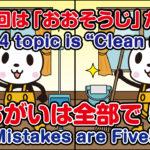 【たんぱんだのまちがいさがし4】大掃除(Clean up)
